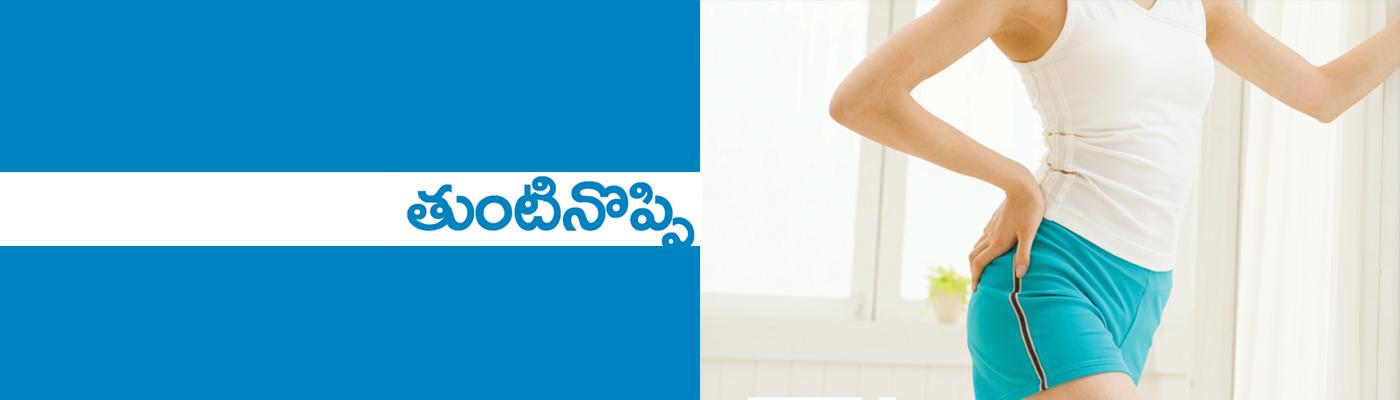 amaravathipainclinic-banner-0003